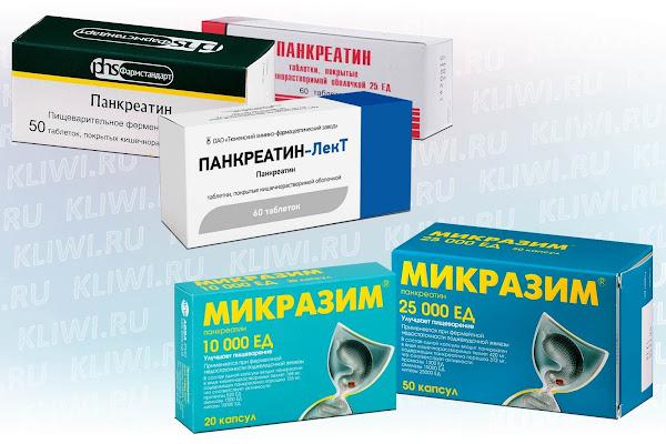Панкреатин и Микразим