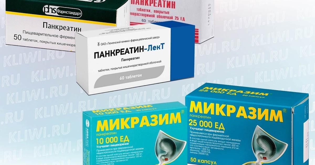 Панкреатин и Панкреатин лект в чем разница