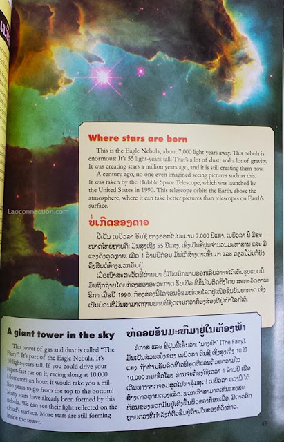 Lao book - What's in the Sky? sample page
