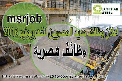 وظائف حديد المصريين شهر يونيو 2016