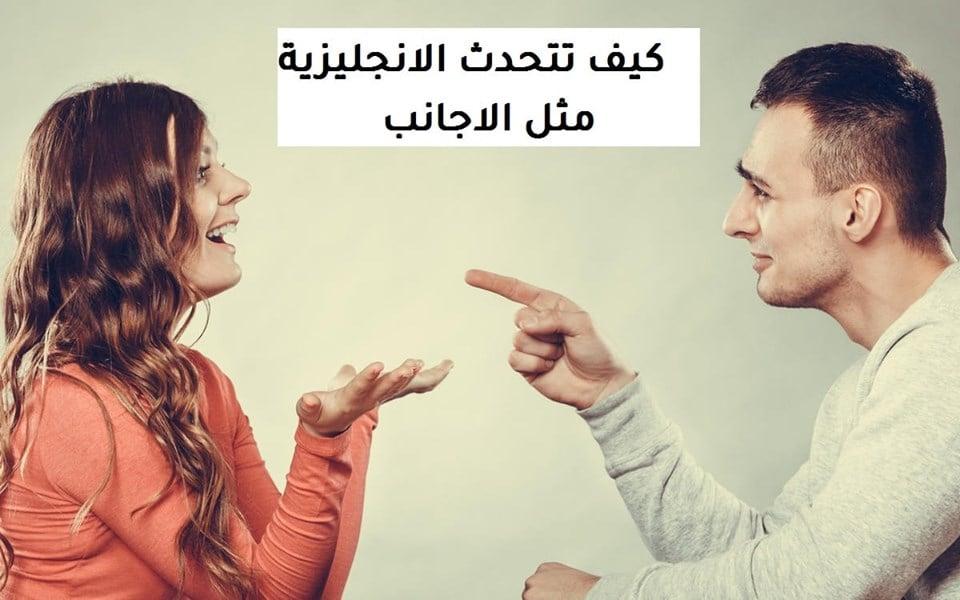 كيف تتحدث الانجليزية مثل الاجانب - Contractions