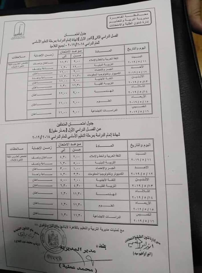 جدول امتحانات الصف الثالث الاعدادى محافظة القاهرة الترم الثانى