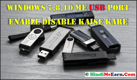 In Windows 7,8,10 How to block USB Port