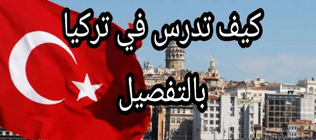 الدراسة في تركيا – كيف تدرس في تركيا