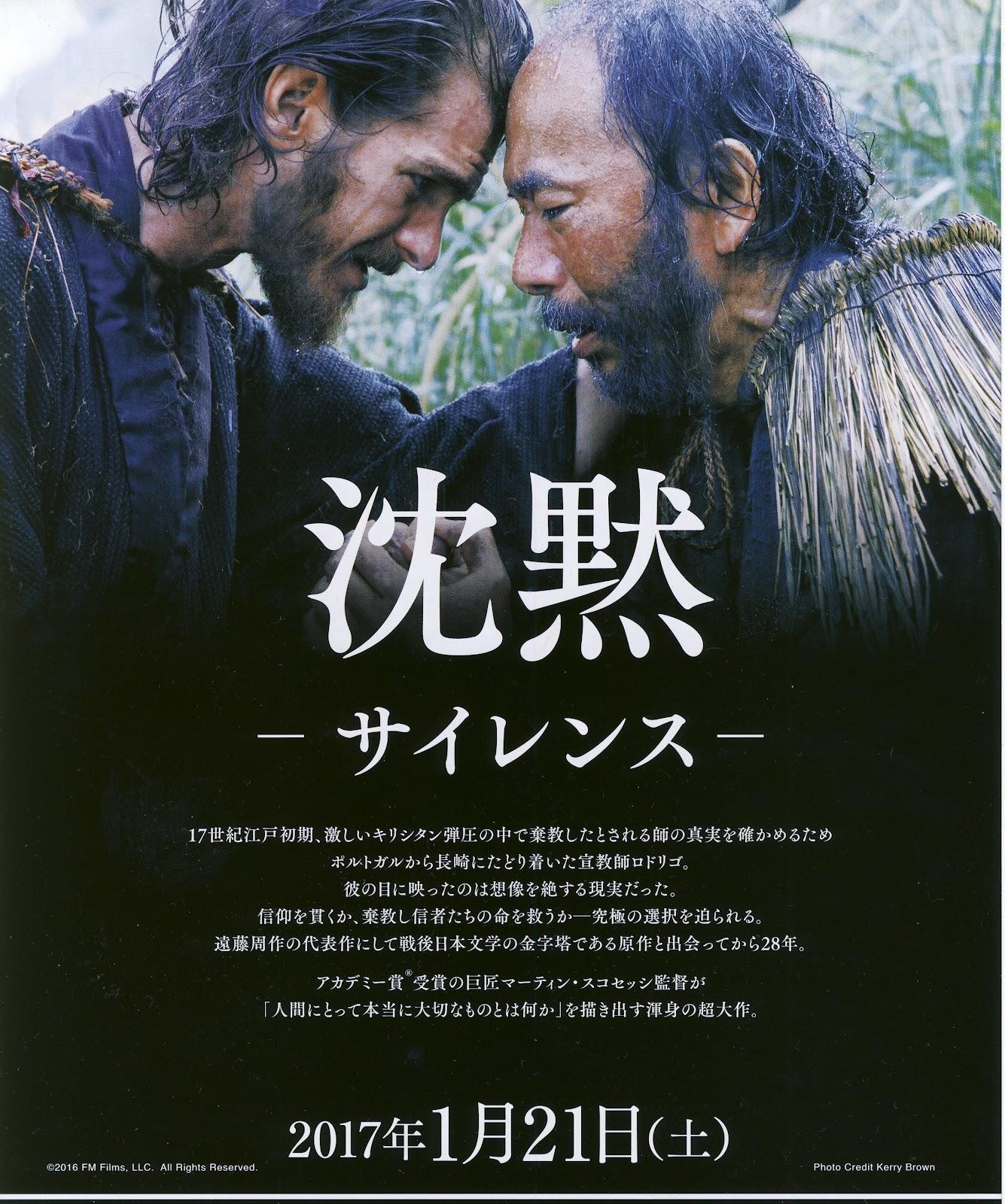 「沈黙 映画」の画像検索結果