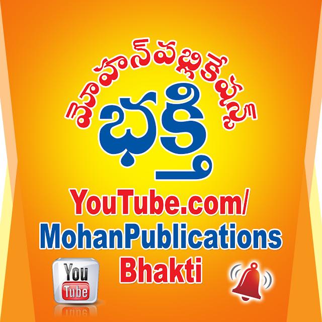 MohanPublications MohanPublicationsBhakti FaceBookMohanPublications BhakthiMandaram GranthaNidhi BhakthiPustakalu BhaktiPustakalu Bhakthi Pustakalu Bhakti Pustakalu
