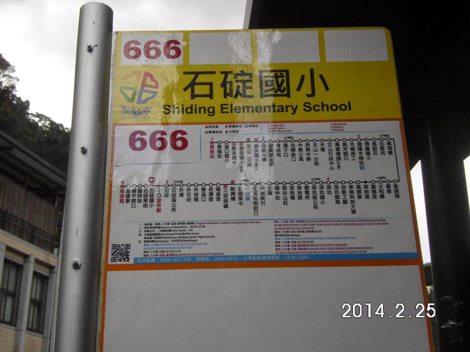 jm 明の部落格 (Blog): 2/25 淡蘭古道(石碇)+666公車接泊