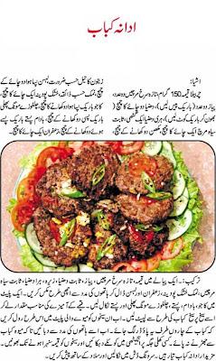 Recipes Box Adana Kabab