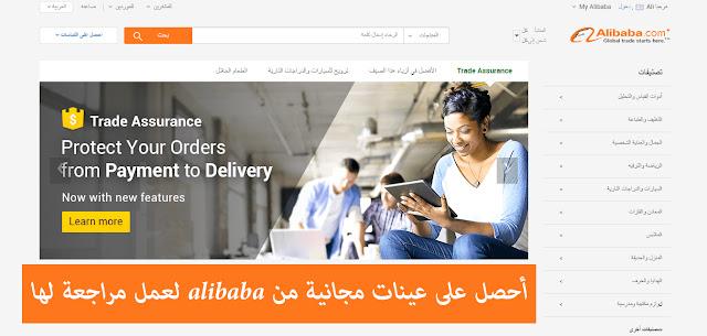 أحصل على عينات مجانية من alibaba لعمل مراجعة لها