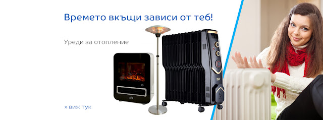http://www.emag.bg/uredi-za-otoplenie/c