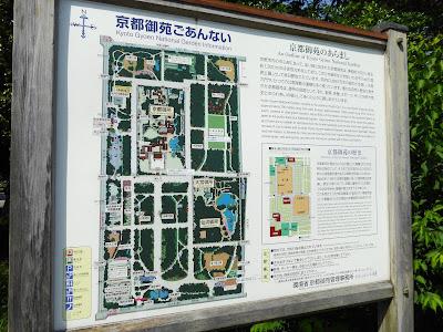 京都御苑案内図
