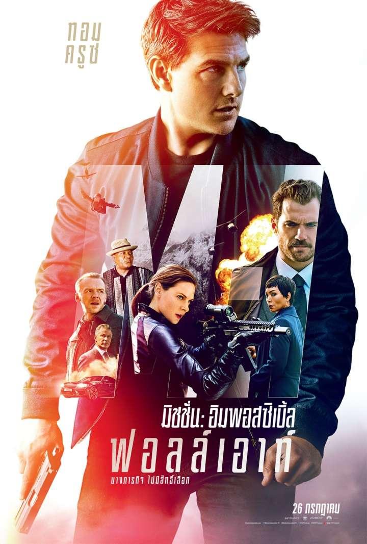 Mission: Impossible Fallout (2018) มิชชั่น: อิมพอสซิเบิ้ล ฟอลล์เอาท์