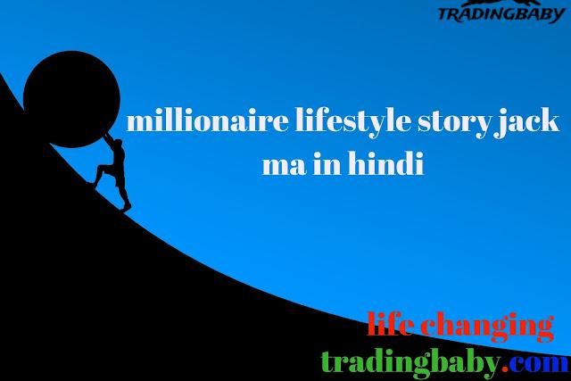 millionaire lifestyle story jack ma in hindi