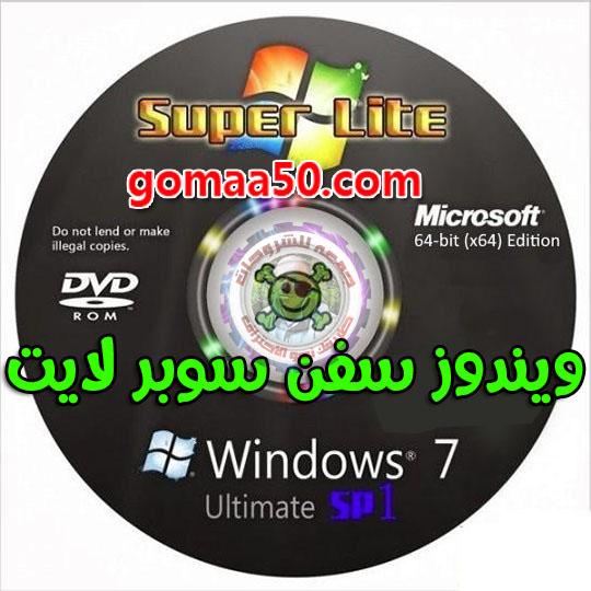 ويندوز سفن سوبر لايت | Windows 7 Super Lite x64 | ابريل 2019