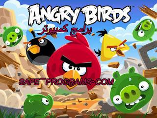 تحميل لعبة انجري بيرد للكمبيوتر 2018 Angry Birds