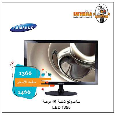 عروض أسواق فتح الله للأجهزة الكهربائية والتلفزيونات شهر مايو 2018