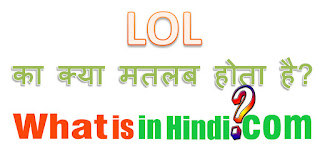 What-is-the-meaning-of-LOL-in-Hindi