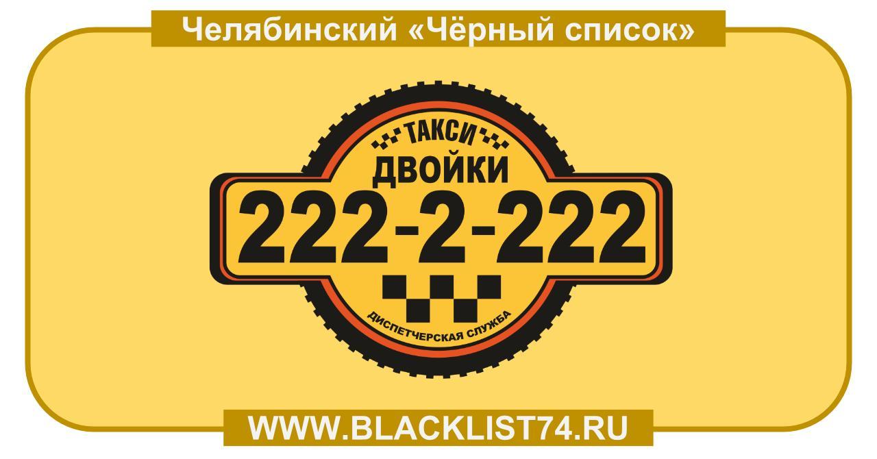 Такси «Двойки», г. Челябинск