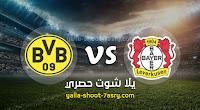 نتيجة مباراة باير ليفركوزن وبوروسيا دورتموند اليوم السبت بتاريخ 08-02-2020 الدوري الالماني