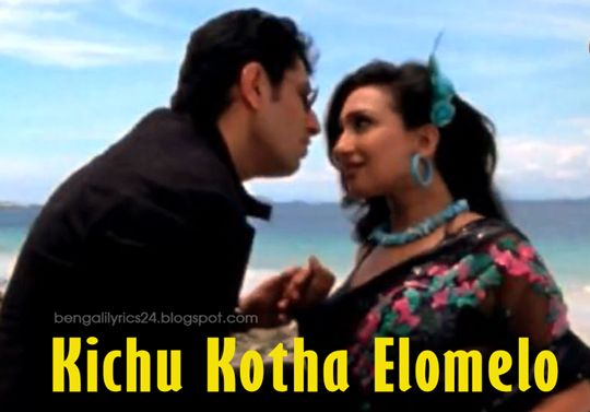 Kichu Kotha Elomelo Mp3 Song, Potadar Kirtee‬