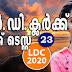 Kerala PSC - LDC 2020 | Mock Test - 23