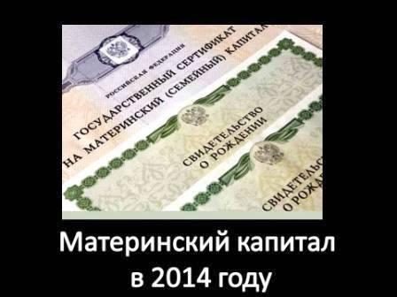 Материнский капитал в 2014 году