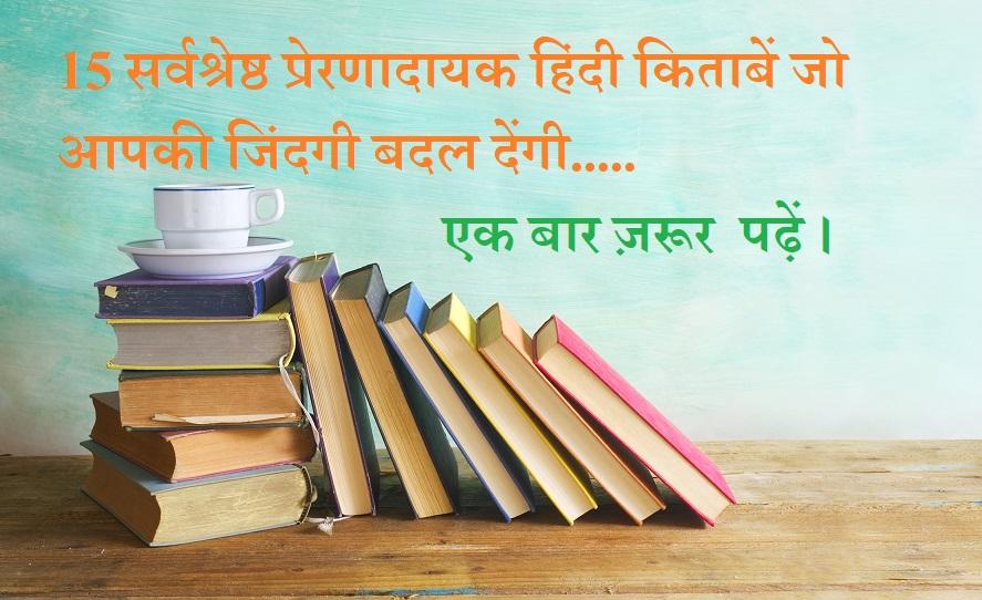 15 motivational hindi books