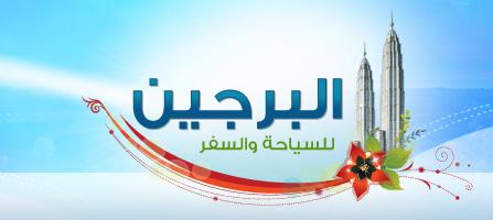 وظائف خالية فى شركة البرجين للسياحة فى مصر 2018