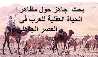 بحث حول  مظاهر الحياة العقلية للعرب  في العصر الجاهلي أولى ثانوي