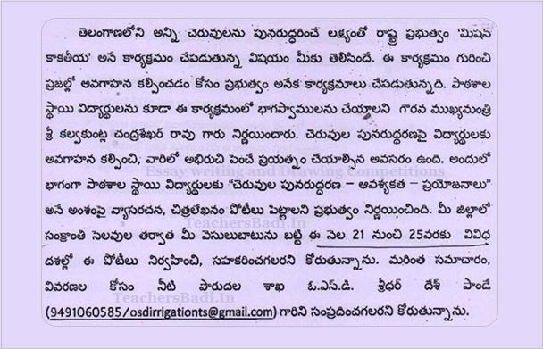 short essay on mission kakatiya in telugu
