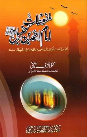 Malfoozat e Imam Ahmad bin Hambal by Mehmood Ashraf Usmani Book