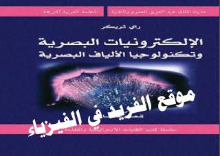 كتاب الإلكترونيات البصرية وتكنولوجيا الألياف البصرية   تأليف: راي تريكر ، بي دي إف