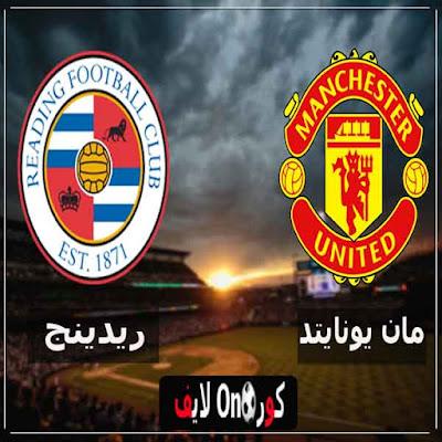 مشاهدة مباراة مانشستر يونايتد وريدينج بث مباشر اليوم