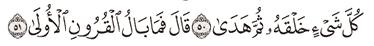 Tafsir Surat Thaha Ayat 51, 52, 53, 54, 55
