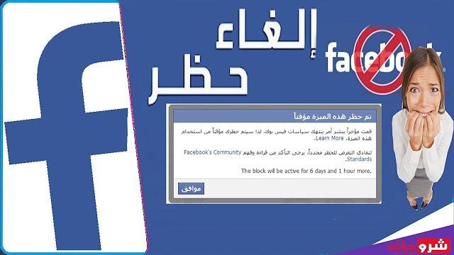 طريقة آزالة الحظر بطريقه قآنونيه فى الفيس بوك