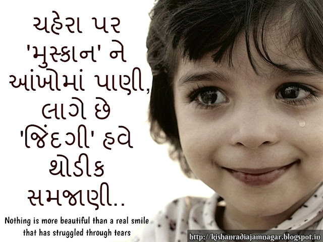 Beautiful Gujarati Message On Life