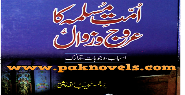 Umat-e-Musalma ka Arooj-o-Zawal by Prof.Habib Allah Chisti
