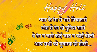 happy-holi-wishes-quotes-2019-hindi