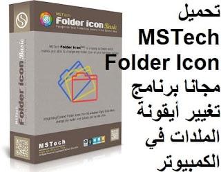 تحميل MSTech Folder Icon مجانا برنامج تغيير أيقونة الملدات في الكمبيوتر