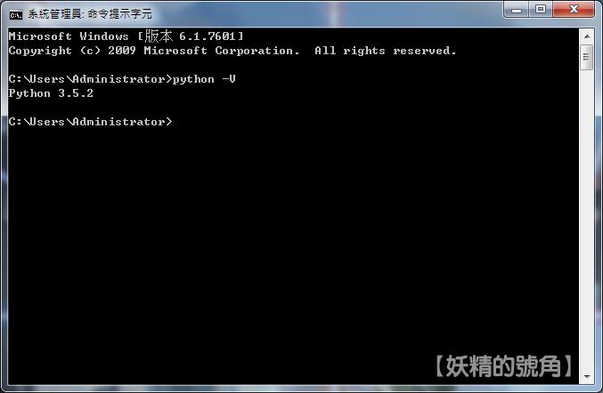 Image%2B007 - Python 入門第一課 - 在Windows系統下安裝Python 3.5.2 及 Sublime Text 3