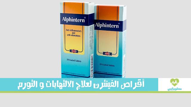 دواء الفينترن أقراص Alphintern Tablets لعلاج التورم و الإلتهابات