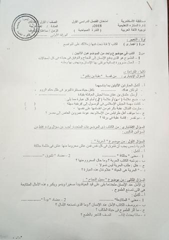 ورقة امتحان اللغة العربية للصف الاول الاعدادى الترم الاول 2018 ادارة المنتزة