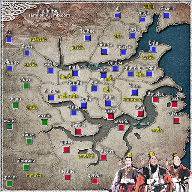 แผนที่เกมส์สามก๊ก 11