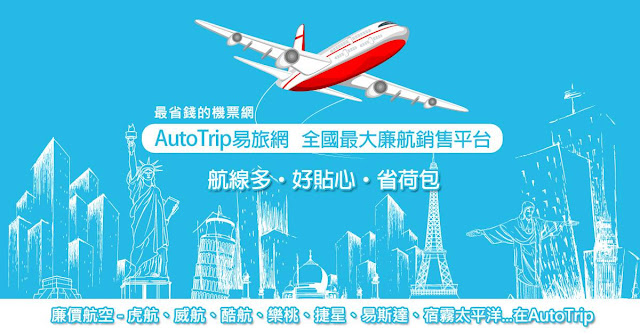 AutoTrip易旅網 全國最大廉航銷售平台