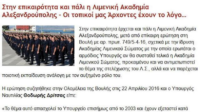 Αντίδραση του Δημάρχου Αλεξανδρούπολης για τη Λιμενική Ακαδημία μετά την αποκάλυψη του Alexandroupoli Online
