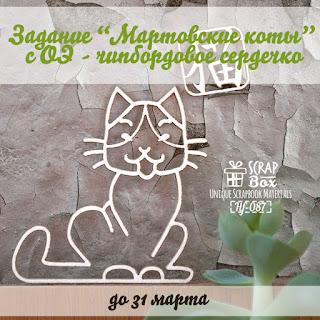 """Задание месяца """"Мартовские коты"""" с ОЭ чипбордовое сердечко"""