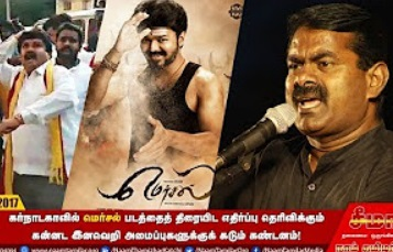 Seeman Speech | Mersal Movie Issues