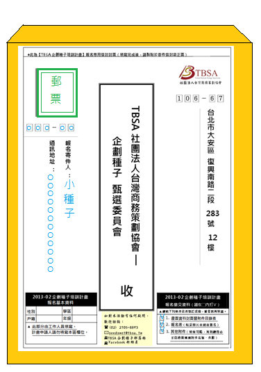 TBSA企劃種子部落格: 【教學】報名程序圖文教學