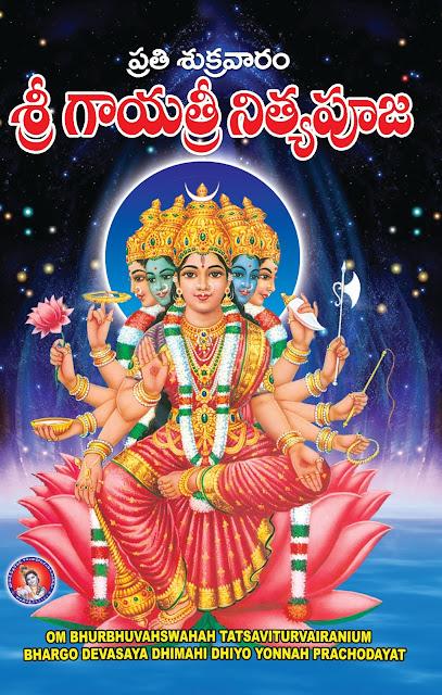 శ్రీ గాయత్రీ నిత్య పూజ | Sri Gayatri Nitya Pooja Gayatri Mantra, gayatri mantra with english subtitles, Om Bhur Bhuva Swaha, gaytri mantra, gayatri mantra meaning, gayatri mantra with meaning, गायत्री मंत्र, gayatri, gayathri manthram, gayatri mantra suresh wadkar, mantra, gayatri mantra 108, gayatri mantra anuradha paudwal, bhakti songs bhakti songs TELUGU om bhur bhuva swaha mantra, gayatri mantra song, mantra gayatri. gayatri mantra benefits, om bhur bhuvah suvah, om bhur bhuva, gayatri mantra song with lyrics,| GRANTHANIDHI | MOHANPUBLICATIONS | bhaktipustakalu