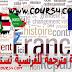 تعلم اللغة الفرنسية بنفسك Apprendre la langue français vous même